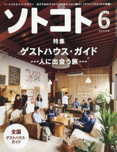 ソトコト 2017年6月号|ゲストハウス・ガイド ~人に出会う旅~