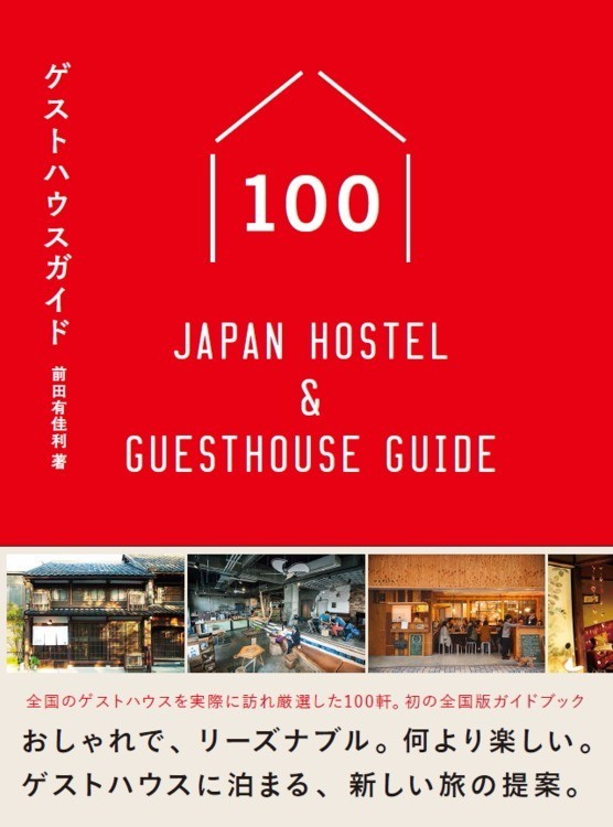 ゲストハウスガイド100 -Japan Hostel & Guesthouse Guide-