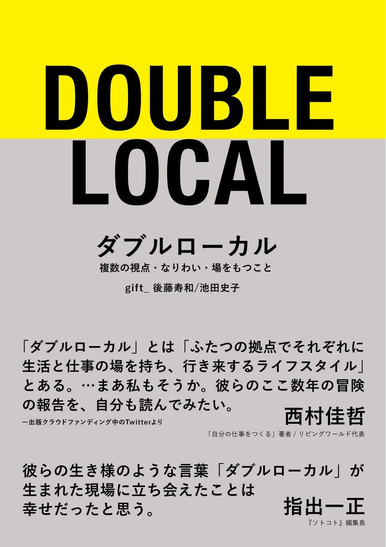 ダブルローカル|新潟県十日町市  山ノ家café&dormitory 著