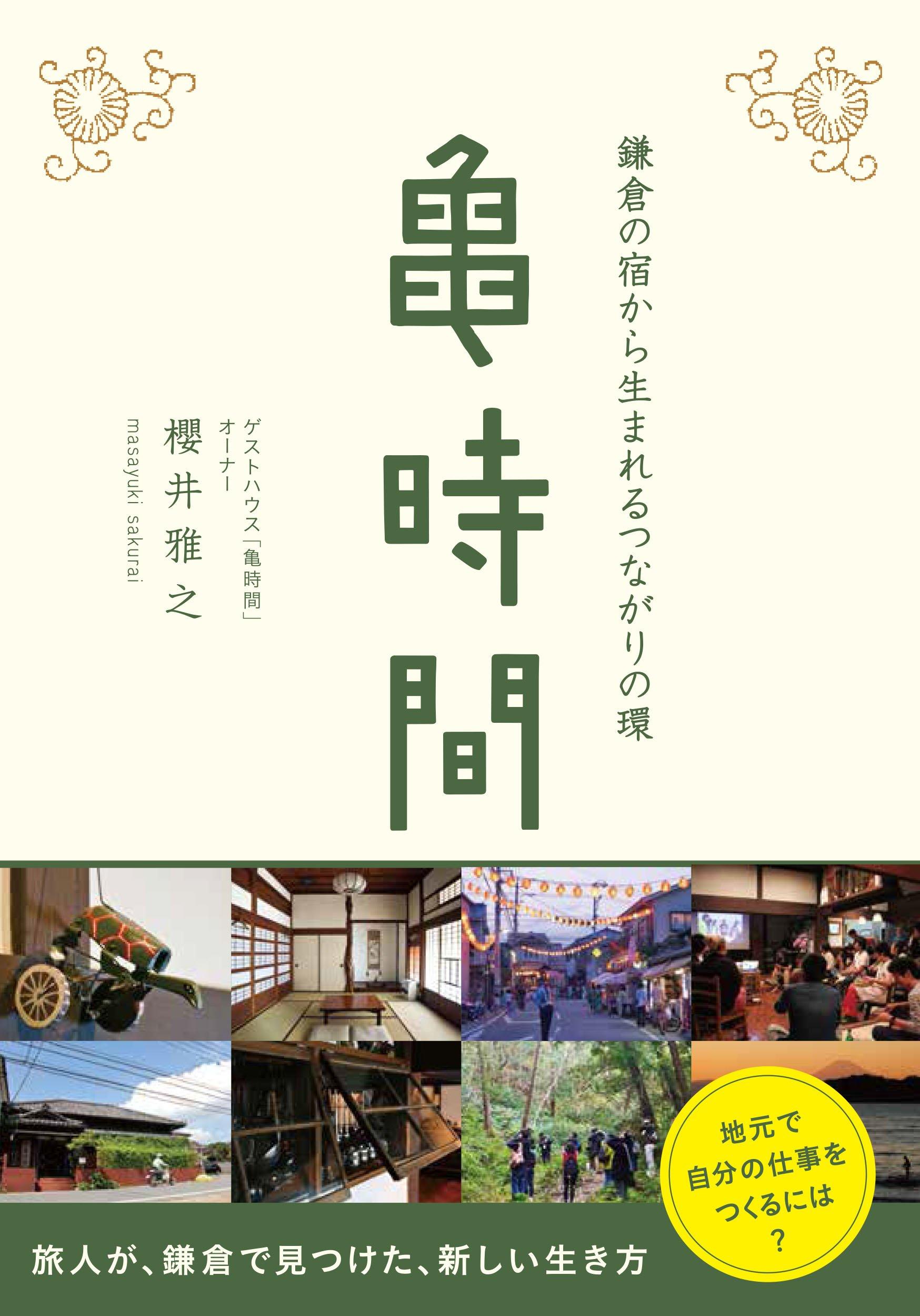 亀時間|神奈川県鎌倉市 ゲストハウス亀時間 著