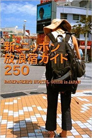 新・ニッポン放浪宿ガイド250