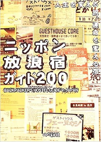 ニッポン放浪宿ガイド200